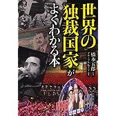 世界の「独裁国家」がよくわかる本 (PHP文庫)