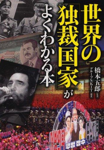 世界の「独裁国家」がよくわかる本
