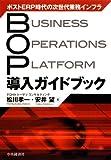 ポストERP時代の次世代業務インフラ BOP導入ガイドブック