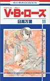 V・B・ローズ 第11巻 (花とゆめCOMICS)