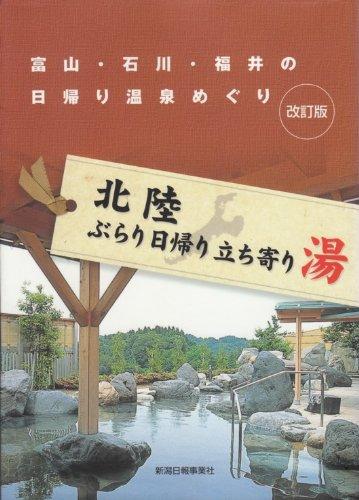 北陸ぶらり日帰り立ち寄り湯―富山・石川・福井の日帰り温泉めぐり
