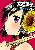 女声男子(4) (ガンガンコミックスONLINE)