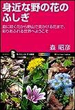 身近な野の花のふしぎ 庭に咲く花から野山で見かける花まで、彩りあふれる世界へようこそ (サイエンス・アイ新書)