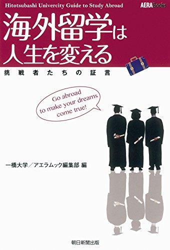 海外留学は人生を変える (アエラブックス)
