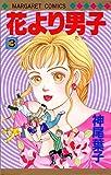花より男子(だんご) (3) (マーガレットコミックス (2103))