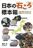 日本の石ころ標本箱: 川原・海辺・山の石ころ採集ポイント