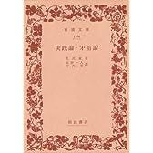 実践論・矛盾論 (1957年) (岩波文庫)