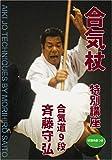 合気杖 特別講座 [DVD]
