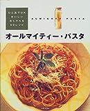 オールマイティー・パスタ―ひと皿でOK・おいしい・おしゃれな40レシピ