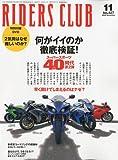 RIDERS CLUB (ライダース クラブ) 2009年 11月号 [雑誌]