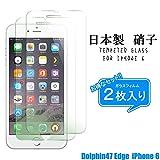 【2枚組】お得なセット ブルーライトカット 保護フィルム ガラスフィルム 液晶保護フィルム iPhone 6s / iphone 6 ( iphone6s iphone6 )用 強化ガラス フィルム 保護シート【日本製素材】薄さ0.3mm  新設計 3D touch 対応 60日間返金保証 4.7インチ 超耐久 超薄型 Apple アップル アイフォン6s iphone6 シックスエス 高透過率液晶保護フィルム【表面硬度9H・ラウンド処理・飛散防止処理 国産ガラス採用】 DOLPHIN47 EDGE