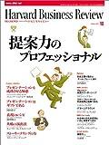 Harvard Business Review (ハーバード・ビジネス・レビュー) 2004年 10月号