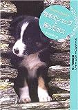 牧羊犬シェップと困ったボス (創元推理文庫)