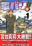 軍バリ! 1 (ヤングマガジンコミックス)