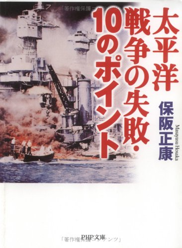 太平洋戦争の失敗・10のポイント (PHP文庫)