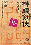 神〓剣侠〈5〉めぐり逢い (徳間文庫)