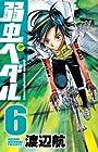 弱虫ペダル 第6巻 2009年06月08日発売