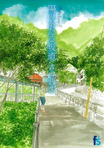 海街diary 3 陽のあたる坂道 (flowers コミックス)