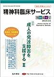 精神科臨床サービス 第14巻4号特集成人の発達障害を支援する