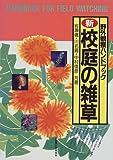 新 校庭の雑草 (野外観察ハンドブック)