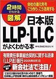 2時間でわかる図解 日本版LLP・LLCがよくわかる本