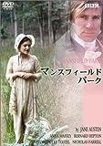 マンスフィールド・パーク [DVD]