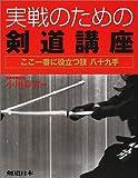 実戦のための剣道講座 ここ一番に役立つ技八十九手 (剣道日本)