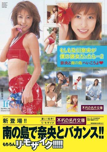不朽の名作!もしも及川奈央が僕の彼女だったら・・・2 奈央と南の島へいこうよ? [DVD]