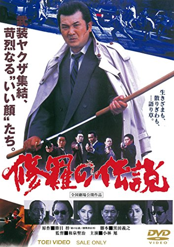 修羅の伝説 [DVD]