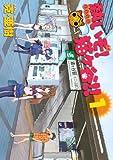 熱いぞ! 猫ヶ谷!!(1) (ヤングマガジンコミックス)