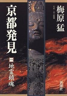 京都発見〈1〉地霊鎮魂
