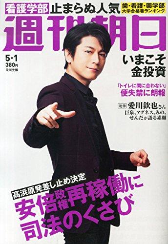 週刊朝日 2015年 5/1 号 [雑誌]