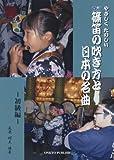 改訂 やさしくたのしい 篠笛の吹き方と日本の名曲 初級編