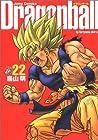 ドラゴンボール 完全版 第22巻 2003年10月03日発売
