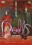 「Dolls」  愛とは狂気である・・・・・。