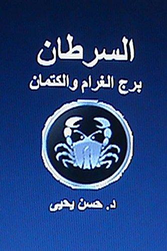 Al Saratan Burj Al Gharam Wal Kitman