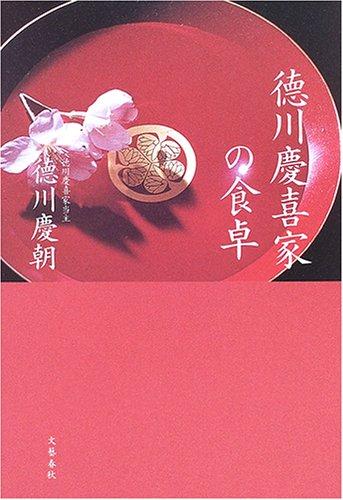 徳川慶喜家の食卓