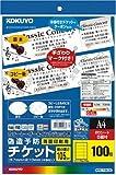 KOKUYO カラーレーザー&インクジェットプリンタ用偽造予防チケット A4 5面 20枚 KPC-T105-20