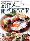創作メニュー開発BOOK―話題の食材を使いこなす、人気店のレシピ! (旭屋出版MOOK)