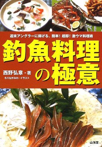 釣魚料理の極意