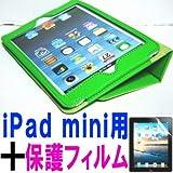 iPad mini ケース/アイパッド ミニ/スタンドB型/合皮製/牛皮模様/ライトグリーン/薄緑色 と、画面保護フィルムのセット