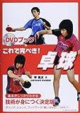 これで完ぺき!卓球—DVDブック