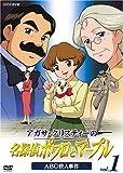 アガサ・クリスティーの名探偵ポワロとマープル Vol.1 ABC殺人事件