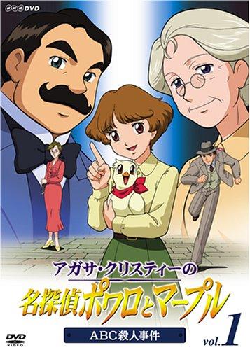 アガサ・クリスティーの名探偵ポワロとマープル Vol.1 ABC殺人事件 [DVD]