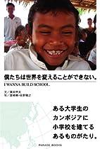 僕たちは世界を変えることができない。 But, we wanna build a school in Cambodia!
