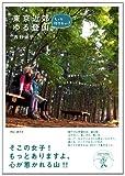もっと行きたい! 東京近郊ゆる登山 (ブルーガイド)