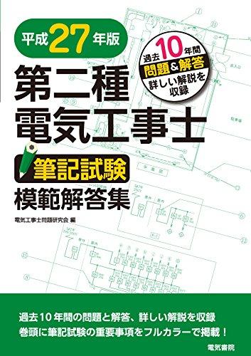 第二種電気工事士筆記試験模範解答集 平成27年版