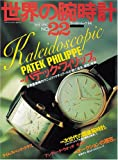 世界の腕時計 no.22 パテック・フィリップ。 (ワールド・ムック)
