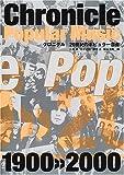 クロニクル 20世紀のポピュラー音楽