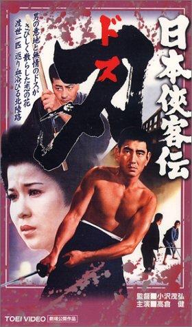 日本侠客伝 刃(ドス) [VHS]